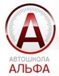 Автошкола «Альфа»